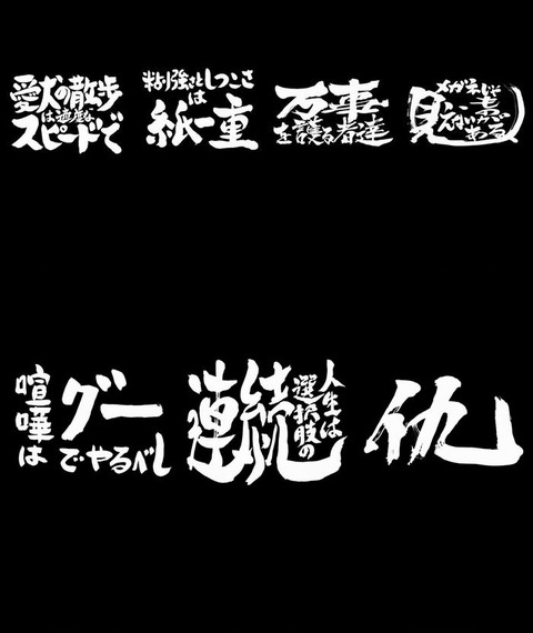 銀魂コラボ07