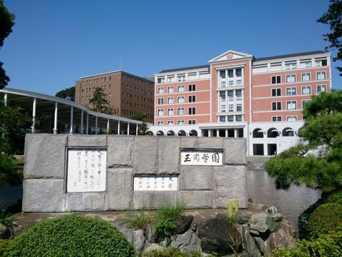 Tamagawa-University