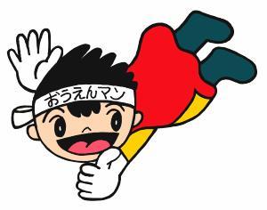 ouenman1-shuseisumi
