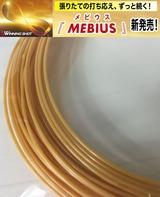 mebius-ban-01