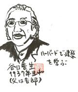 谷口さんのイラスト