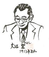 大江スケッチ