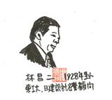 171−1心に残る林昌二スケッチ1