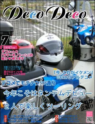 decojiro-20190316-171458