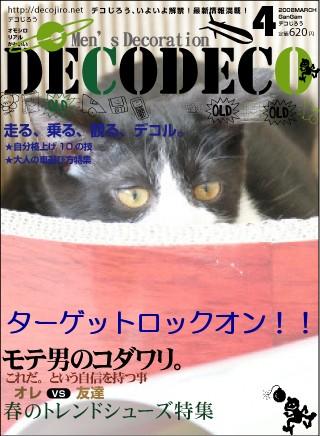 decojiro-20190318-094445