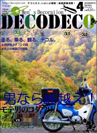 decojiro-20190317-083302