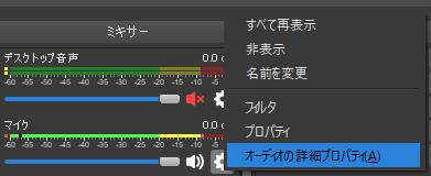 obs_mixer