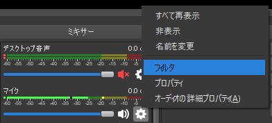 obs_mixer_filter