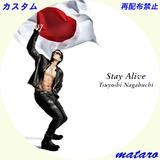 Stay-Alive-1 長渕剛