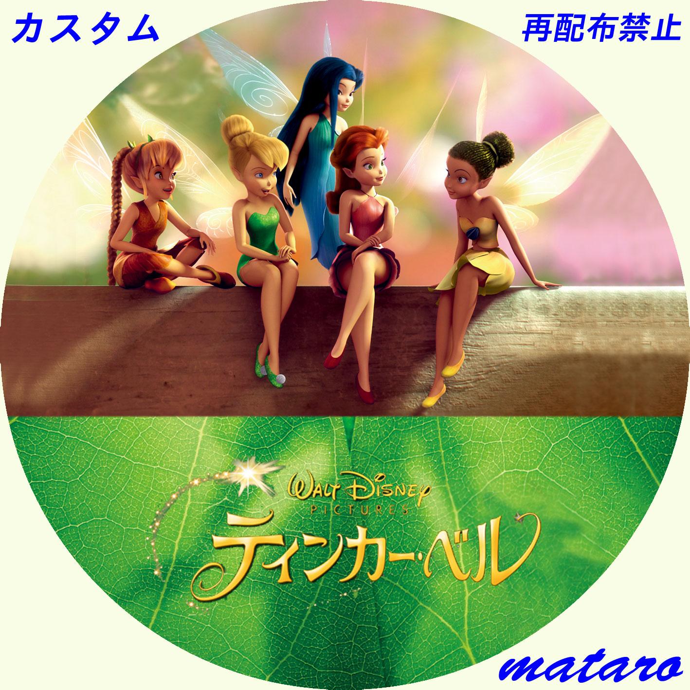 ティンカー・ベルと妖精の家 - Tinker Bell and the Great Fairy Rescue
