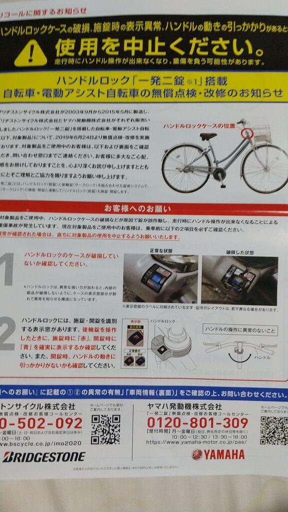 リコール 自転車 ブリジストン 電動