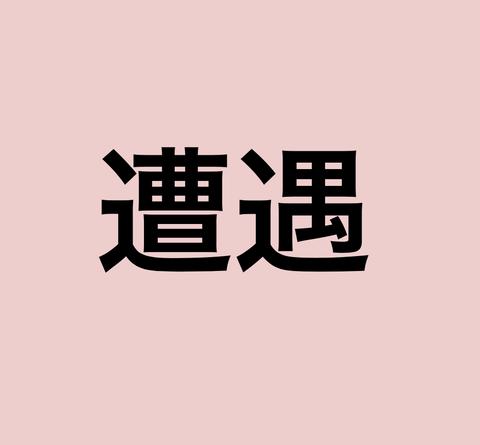 スクリーンショット 2019-01-09 0.32.17
