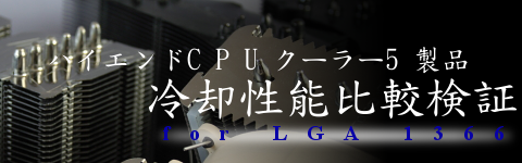 ハイエンドCPUクーラー5製品