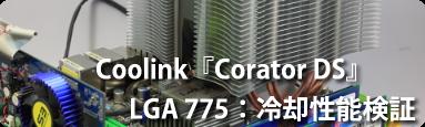 Coolink Corator DS:冷却性能検証(LGA775)