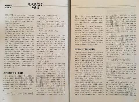 保型形式論 吉田敬之03