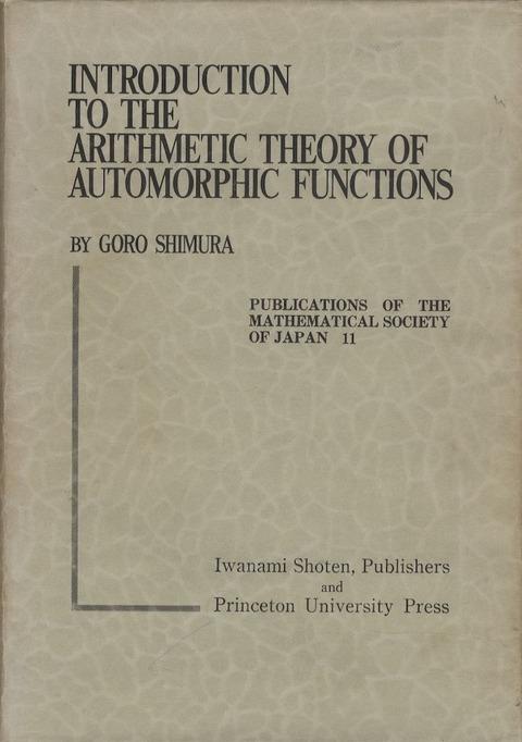 志村五郎 著Introduction automorophic functions