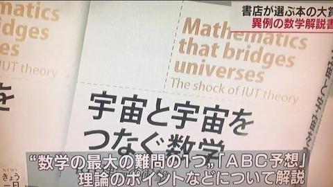 1122 数学「宇宙と宇宙をつなぐ数学 IUT理論の衝撃」