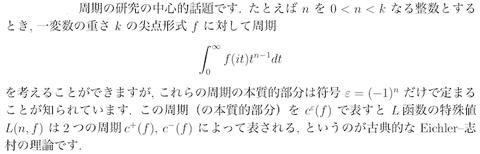 吉田敬之 積分の周期について