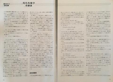 保型形式論 吉田敬之02