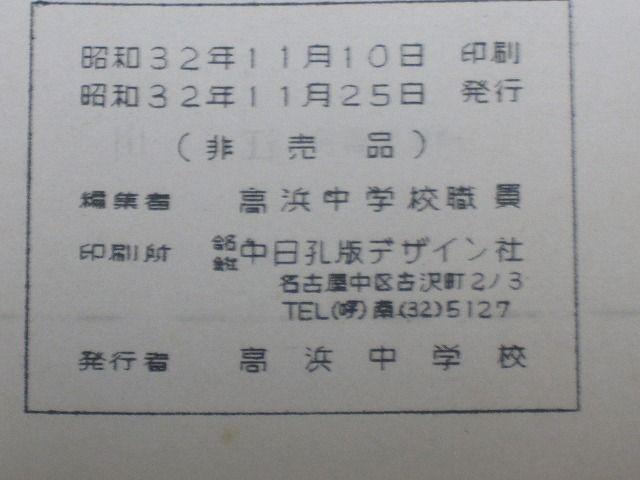 たかはま アーカイブ 31 「三河地震」の画像