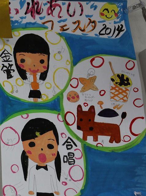 よしはま・ふれあい・フェスタ絵画コンクール コンテスト作品展示しています。の画像
