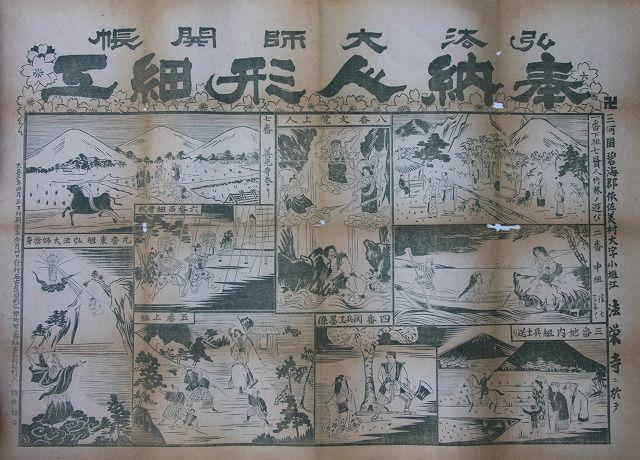 たかはまアーカイブス №99『細工人形 小垣江との関係』の画像