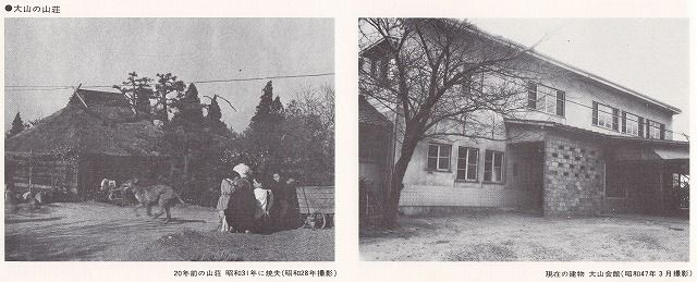 たかはまアーカイブス 88『大山会館』の画像