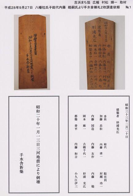 たかはまアーカイブス №152『八幡社手水舎棟札』の画像