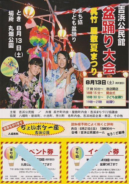 吉浜公民館 盆踊り大会のお知らせの画像