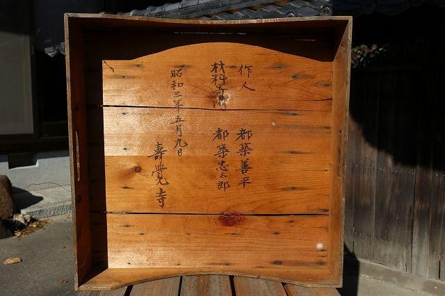 たかはま アーカイブス 85『寿覚寺 はなまつり』に関する情報 №1の画像