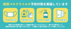 corona_taisakubanner1