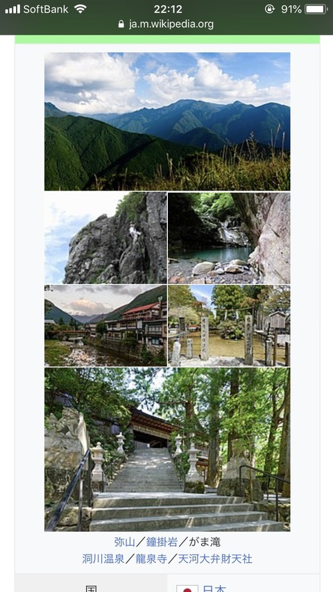 奈良県の天川村