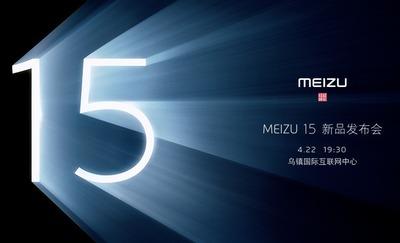 meizu15launch
