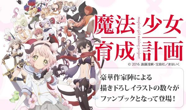 TVアニメ「魔法少女育成計画」イラストファンブック発売決定