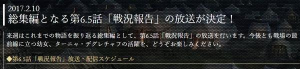 NEWS|TVアニメ「幼女戦記」公式サイト