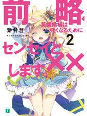 ISBN978-4-04-068628-8zenryaku2_rp0q_cover