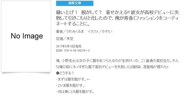 撃文庫公式サイト