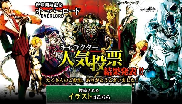 オーバーロード キャラクター人気投票! ニコニコ静画