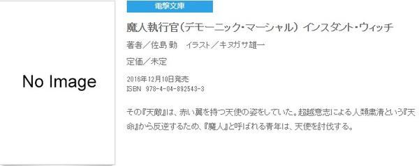 電撃文庫公式サイト