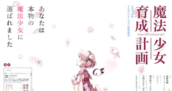 TVアニメ「魔法少女育成計画」公式サイト