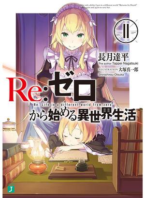 rezero11_7kom_cover