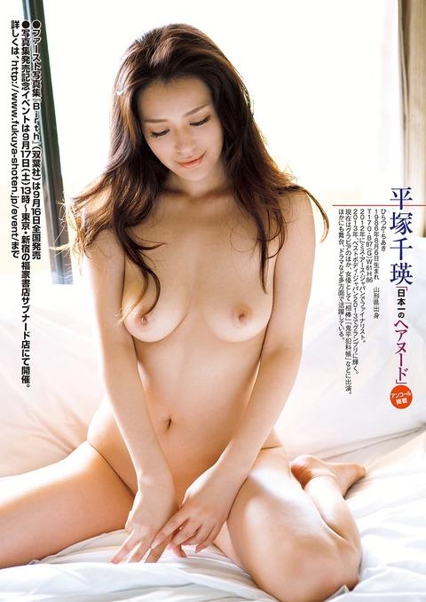 平塚千瑛9