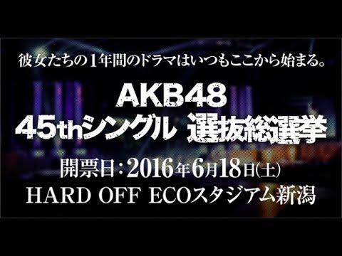 【第8回AKB総選挙】結果発表!! 第1位は指原莉乃!! 史上初の2連覇達成!!