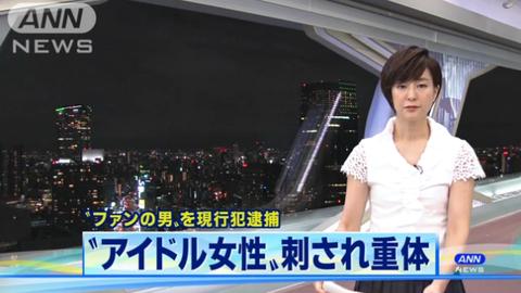 【Twitter特定】アイドル刺傷事件前 冨田真由が警察に「男に付きまとわれている」と相談!! 犯人岩埼友宏のツイートがヤバ過ぎる・・・