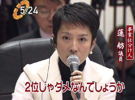 税金2億円使った宣伝で集まった寄付1949万円→蓮舫「最初から2億円寄付したら良かったんじゃ?」
