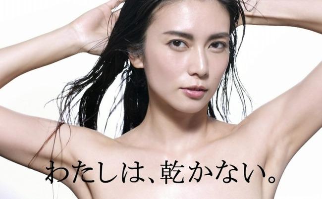 柴咲コウに実業家の新恋人浜田寿人がすでに破産手続きを開始していた件www