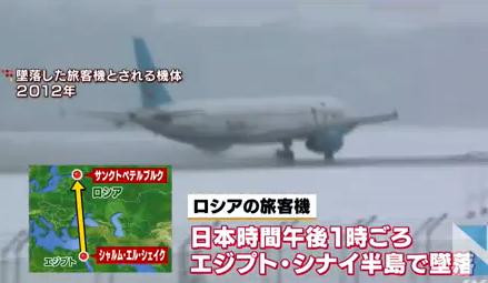 【国際】ロシアの旅客機が墜落!224人が犠牲に・・・イスラム国「ロシア機を撃ち落とした」