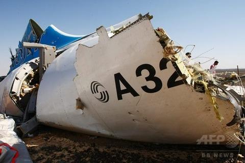 【ISIS】ロシア機墜落「イスラム国による爆弾テロ」だと断定!!追記:使用した爆弾画像掲載