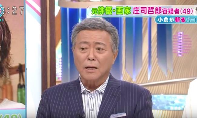 小倉智昭、庄司哲郎の文春報道にガチギレ寸前! 「資金源と書かれるのは納得いかない」【とくダネ!動画あり】