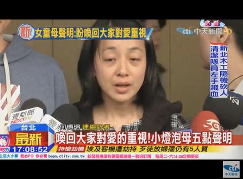 【画像あり】台湾で通り魔が4歳児の首を切り落とす! 犯人は「四川省の女児を殺せば血統を継げる」などと意味不明な供述をしている模様